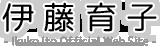 美術家 伊藤育子