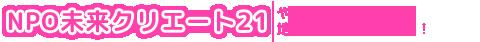 NPO未来クリエート21